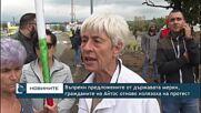 Въпреки предложените от държавата мерки, гражданите на Айтос отново излязоха на протест