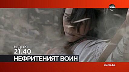 """""""Нефритеният воин"""" на 6 септември, неделя от 21.40 ч. по DIEMA"""