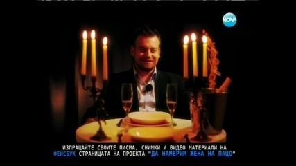 """"""" Да намерим жена на Пацо """" Горещо - 12.01.2013"""