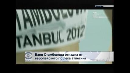 Ваня Стамболова отпадна от Европейското по лека атлетика