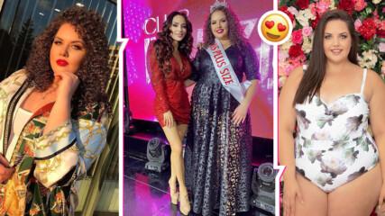 България има своята първа Мис Плюс Сайз! Запознайте се с Веси, която обожава да разбива стереотипи