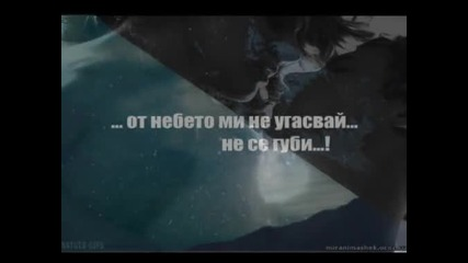 Страхотна Гръцка песен - Звезда моя - Превод