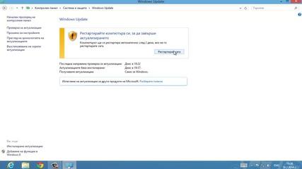 Какво да правите когато не ви излиза Update за надстройка на Windows 8 до Windows 8.1