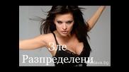 Exclusive!!! Преслава - Зле Разпределени / Перфектно Качество /