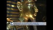 Повреждане на маската на Тутанкамон нажежи страстите в Египет