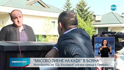 """Активисти на """"Да, България"""" с акция пред хотел """"Берлин"""""""