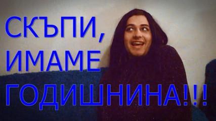 СКЪПИ, ИМАМЕ ГОДИШНИНА!!!