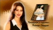 Таня Боева - Щаслива съм 1998 ( рекламен спот на албума )