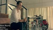 Nikos Vertis - Min Argeis ( Official Video, 2016)