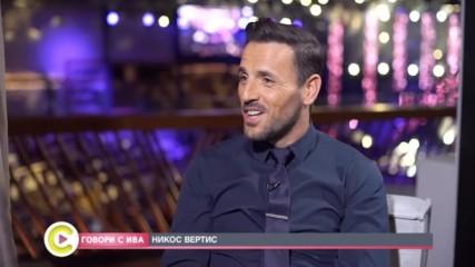 ''Говори с Ива'': Никос Вертис
