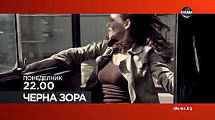 """""""Черна зора"""" на 22 март, понеделник от 22.00 ч. по DIEMA"""