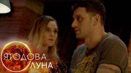 Ягодова луна - Епизод 6, Сезон 1