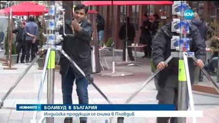 Индийска продукция се снима в Пловдив