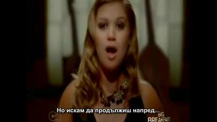 Kelly Clarkson - Already Gone *превод