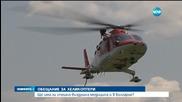 Борисов обеща хеликоптери за спешната помощ