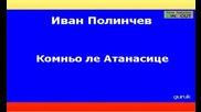 Иван Полинчев - Комньо ле Атанасице