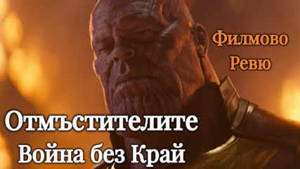 Отмъстителите Война без Край - ФИЛМОВО РЕВЮ от Димо Димов