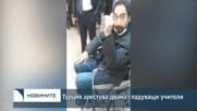 Турция арестува двама гладуващи учители
