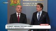 Брифинг на новия Министерски съвет