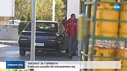 """Законът за горивата: Комисия гласува """"за"""" отлагането му"""