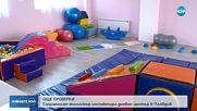 ОЩЕ ПРОВЕРКИ: Социалният министър инспектира дневен център в Пловдив