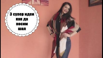3 Супер начина за носене на шал - Fashion Hacks