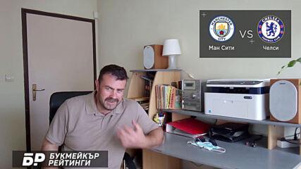 Манчестър Сити - Челси ПРОГНОЗА от Висшата лига на Георги Драгоев - Футболни прогнози 08.05.2021