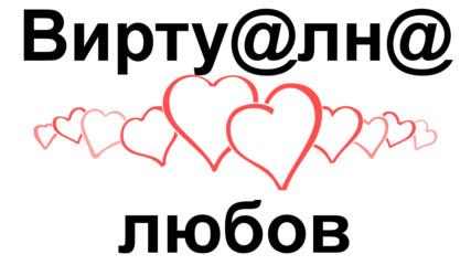 Съществува ли виртуалната любов или в Интернет всичко е лъжи, манипулации и измами?
