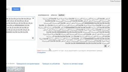 Гугъл преводач е Бийтбоксър!!! :#