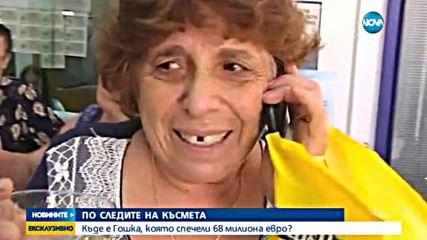 Къде е Гошка, спечелила 68 млн. евро от лотарията?
