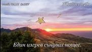Един изгрев сънувах - Валентина Йосифова,музика Валди Събев