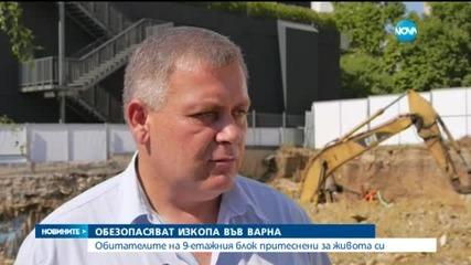Обезопасяват изкопа около пропадащ блок във Варна