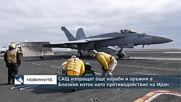 САЩ изпращат още бойни кораби и оръжия в Близкия изток