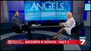 Ангелите и хората – Част 2 - Въпрос на гледна точка