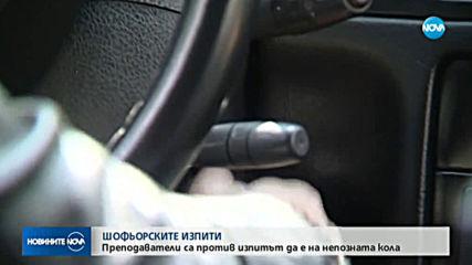 Инструктори са против шофьорският изпит да е на непозната кола
