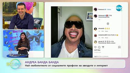 """Андреа Банда Банда: Най-интересното от социалните профили на звездите - """"На кафе"""" (25.02.2020)"""
