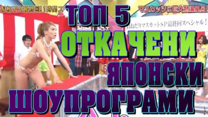 Топ 5 откачени японски телевизионни шоупрограми