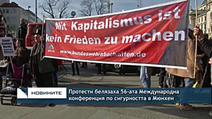 Протести белязаха провеждащата се в Мюнхен конференция по сигурността