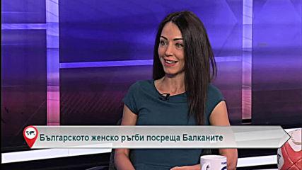Българското женско ръгби посреща Балканите