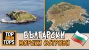 5 острова в Черно море, за които не знаеш