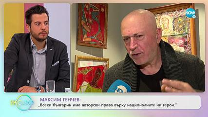 """Максим Генчев: Носят ли надежда образите на великите българи? - """"На кафе"""" (19.02.2020)"""
