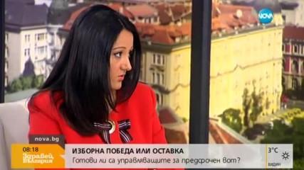 Лиляна Павлова: Още не сме загубили президентските избори