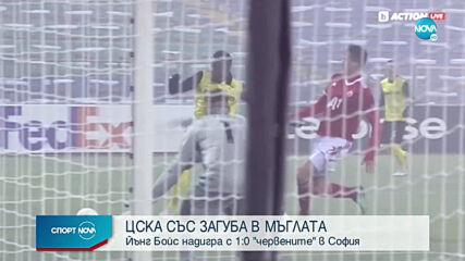 ЦСКА 0:1 Йънг Бойс /репортаж/