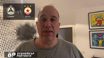 Славия - ЦСКA ПРОГНОЗА от Ефбет Лига на Ники Александров - Футболни прогнози 13.02.2021
