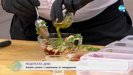 """Рецептата днес: Зимна салата с майонеза от мандарини - """"На кафе"""" (15.01.2020)"""