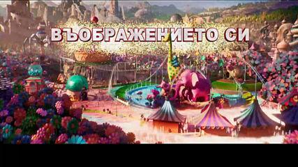 """Парка на чудесата - ТВ спот """"По съседски"""""""