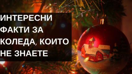 Интересни факти за Коледа, които не знаете