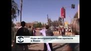 Нов антиправителствен протест в Йемен