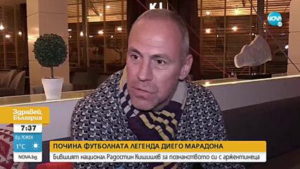 Радостин Кишишев за срещата си с Марадона