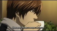 Death Note Bg Sub Еп.10 : Подозрение